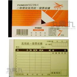 先鋒牌-整包賣5623二聯收據(橫)20本入