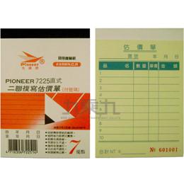 先鋒牌-整包賣7225二聯估價單(直.附號碼)