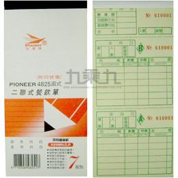 先鋒牌-整包賣-4825二聯估價單(餐飲券)