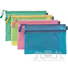 B5雙層網格拉鏈袋-隨機出貨