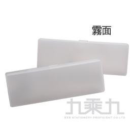 霧面文具盒