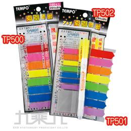 索引標籤+螢光筆組合包-44*13mm ﹙TP500﹚