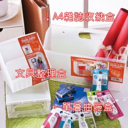 (日)收納/整理盒-A4雜誌收納盒NO.450