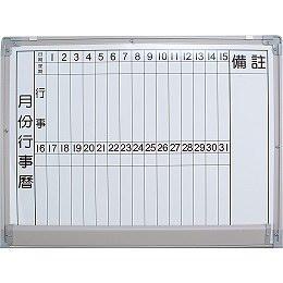 高點磁白板-月份﹙2x1.5﹚-磁性