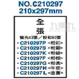 標籤 量販盒 210*297mm型號NB210297