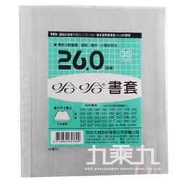 哈哈書套 26.0CM BC260A﹙新版﹚ 6入