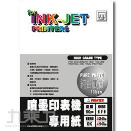 A4噴墨專用紙100g/m-50入 AM050