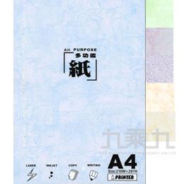 A4多功能石紋紙﹙50入﹚