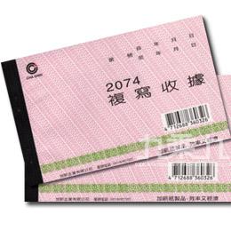 非碳二聯收據﹙25組﹚  2074