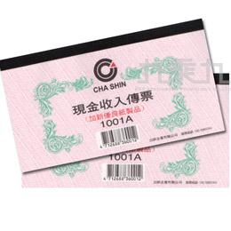 現金收入傳票  1001A