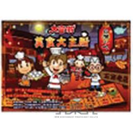美食大主廚-台灣小吃E202