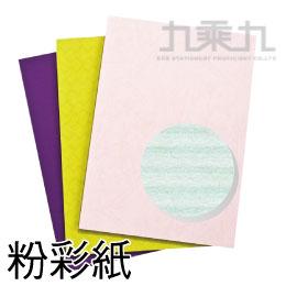 A4新粉彩紙﹙20張入-混色﹚