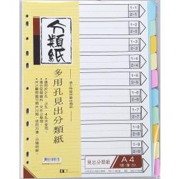 多功能10段分類紙