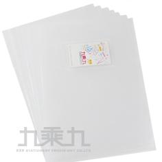 誌揚 A4易見夾E310N+名片袋 白色透明 /L夾