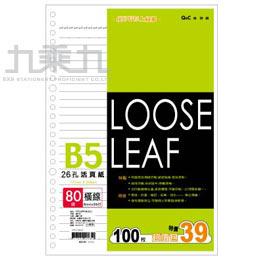 26孔內頁紙80P﹙橫線﹚100入  KPIC-B5-E