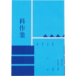 國中作業簿-明直