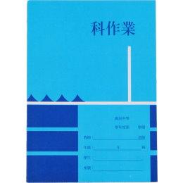 國中作業簿-明橫