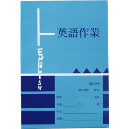 國中作業簿-低英