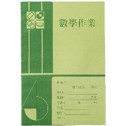 高中作業簿-數學