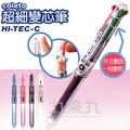 PILOT超細變芯四色筆管 LH-CLT4  買就送自動鉛筆/滿199送中性筆/滿399送修正帶/滿699送手套/滿1299送無針釘書機