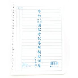 國考模擬試卷-申論題﹙26孔﹚MA1645A