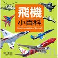 飛機小百科-兒童小百科(9)