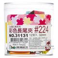 足勇 OA筒彩色長尾夾No.224-32mm 31131