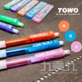 東文搖擺自動鉛筆+筆芯0.5mm