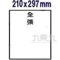 標籤雷射粉色系210*297mm