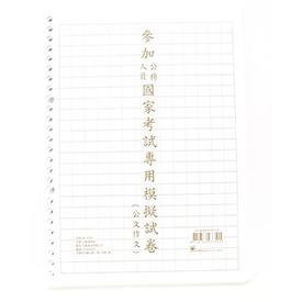 國考模擬試卷-公文作文MA1645B