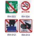 沙蒙RH貼牌系列 請勿抽菸/ 謝絕推銷廣告/ 請勿進入