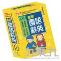 (91H)最新國語辭典:32K B5123-3