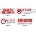 沙蒙RB貼牌系列 會議中請勿打擾/請勿吸煙