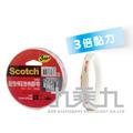 3M VHB超強悍泡棉雙面膠帶24mm
