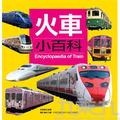 火車小百科-兒童小百科(14)