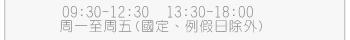 服務時間:9:00~12:30、13:30~18:00 (國定、例假日除外)