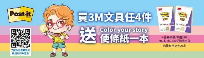 買3M文具任四件,送color your story便條紙1本