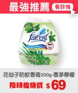 花仙子防蚊香膏200g-香茅檸檬 熱賣中