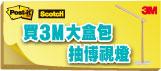 3/31前買3M大盒包上網登錄加送紙磚,再抽博視燈