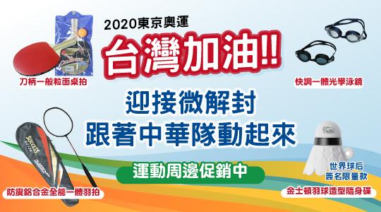 中華隊加油!全民夯奧運