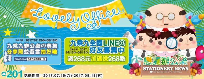 201期-戀夏辦公室~