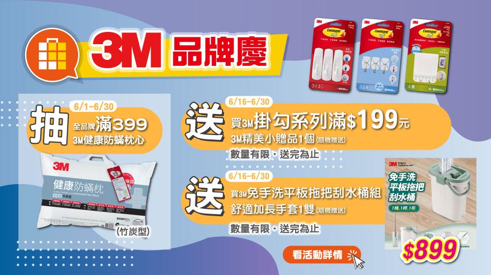 【3M品牌慶】 全品牌滿399元,抽健康防蟎枕心