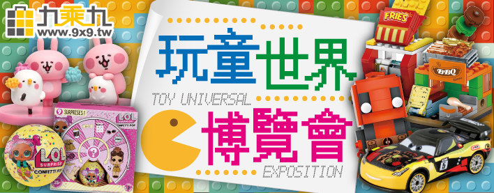 2018卡通玩具博覽會