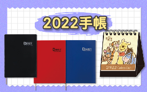2022手帳