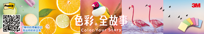 3M 色彩全故事|Color Your Story