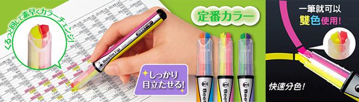 KOKUYO 獨角仙柔色螢光筆3入