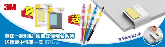 買3M抽取式便條台系列,送標籤中性筆1支