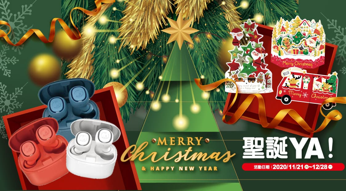 237期-聖誕YA!(11/21~12/28)