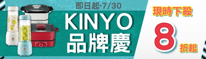 KINYO品牌慶!限時下殺8折起