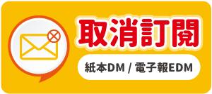 取消紙本DM/電子報EDM
